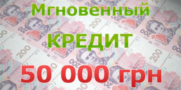 Кредит 50000 грн без отказа